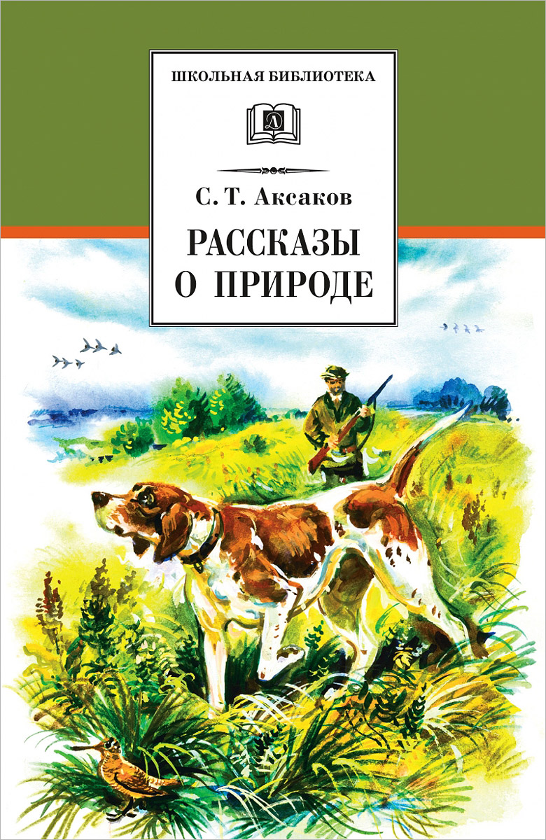 Zakazat.ru: Рассказы о природе. С. Т. Аксаков
