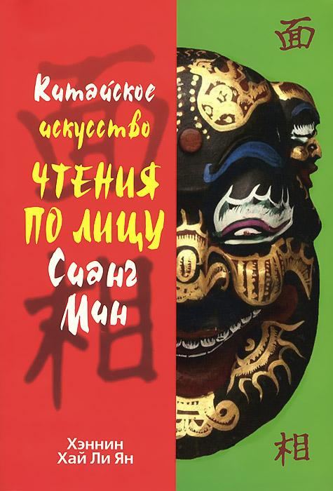 Китайское искусство чтения по лицу Сианг Мин. Хэннин Хай Ли Ян