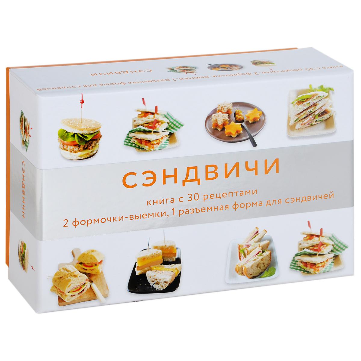 Мелани Мартен Сэндвичи (книга + набор для приготовления сэндвичей) мартен люган