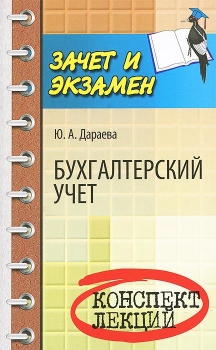 Ю. А. Дараева Бухгалтерский учет. Конспект лекций