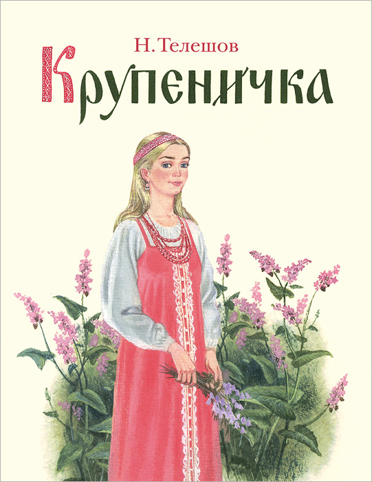 Н. Телешов Крупеничка