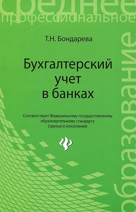 Т. Н. Бондарева Бухгалтерский учет в банках. Учебное пособие