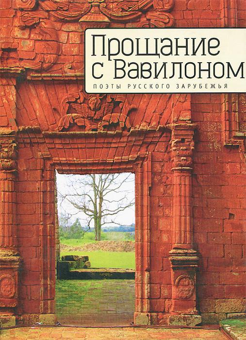Zakazat.ru: Прощание с Вавилоном. Поэты русского зарубежья