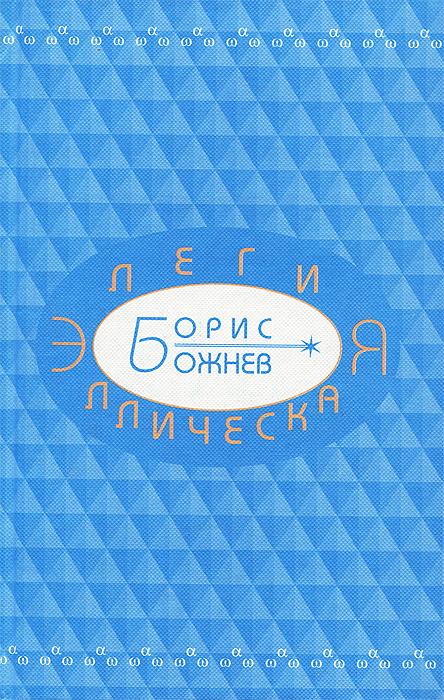 Борис Божнев Элегия эллическая адрес неизвестен