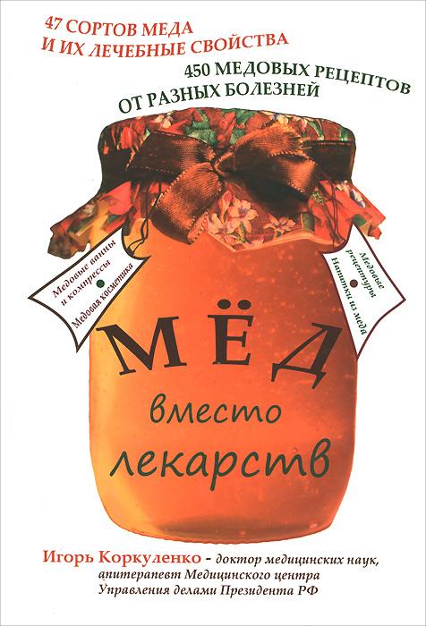 Игорь Коркуленко Мед вместо лекарств