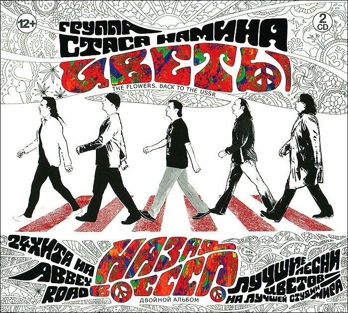 Zakazat.ru Цветы. Назад в СССР (2 CD)