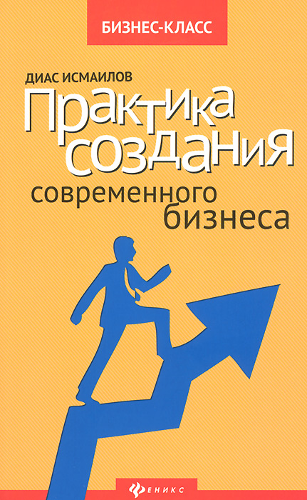 Практика создания современного бизнеса