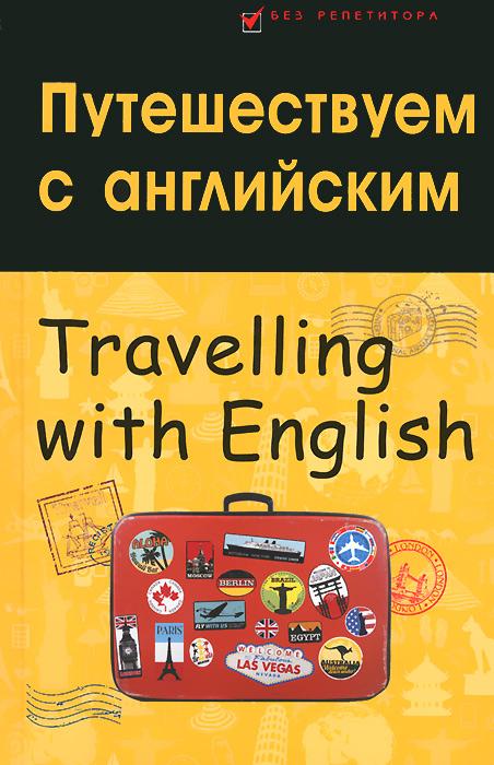 Путешествуем с английским / Travelling with English. В. А. Бейзеров