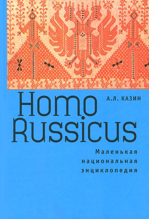 А. Л. Казин Homo Russicus