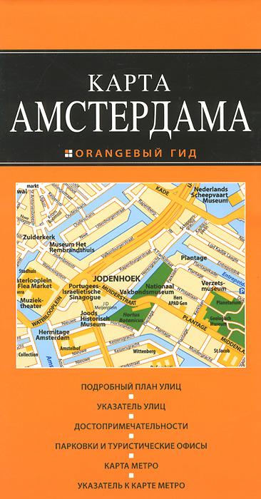 Амстердам. Карта мытищи план города карта окрестностей