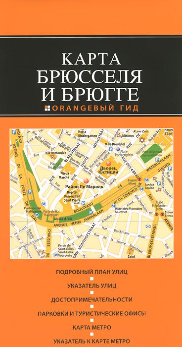 Брюссель и Брюгге. Карта мытищи план города карта окрестностей
