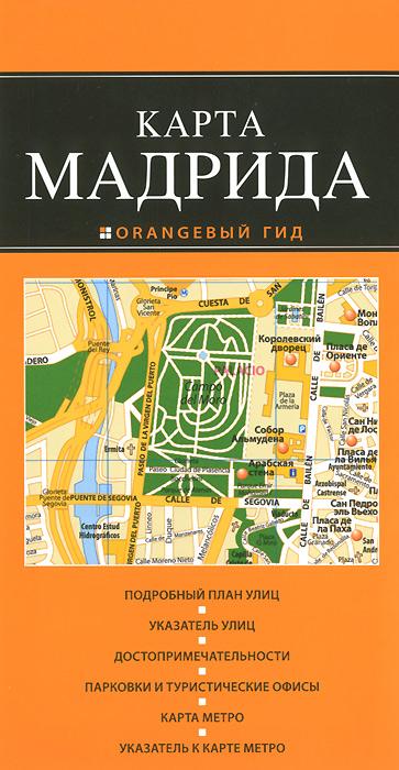Мадрид. Карта мытищи план города карта окрестностей