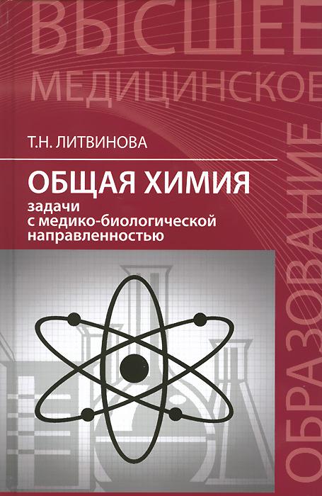 Общая химия. Задачи с медико-биологической направленностью