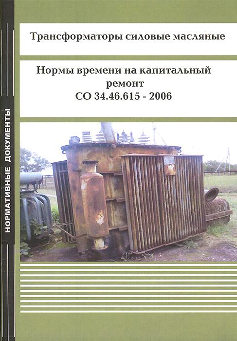 Трансформаторы силовые масляные. Нормы времени на капитальный ремонт. СО 34.46.615 - 2006 трансформаторы