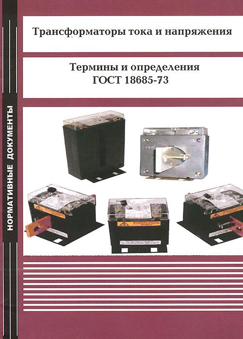 Трансформаторы тока и напряжения. Термины и определения. ГОСТ 18685-73