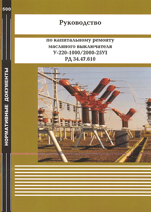 Руководство по капитальному ремонту масляного выключателя У-220-1000/2000-25УI. РД 34.47.610 pc 220 б у