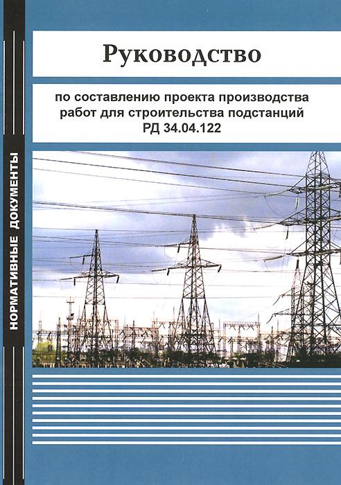 Руководство по составлению проекта производства работ для строительства подстанций. РД 34.04.122