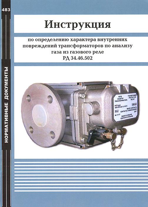 Инструкция по определению характера внутренних повреждений трансформаторов по анализу газа из газового реле. РД 34.46.502 инструкция по эксплуатации трансформаторов рд 34 46 501