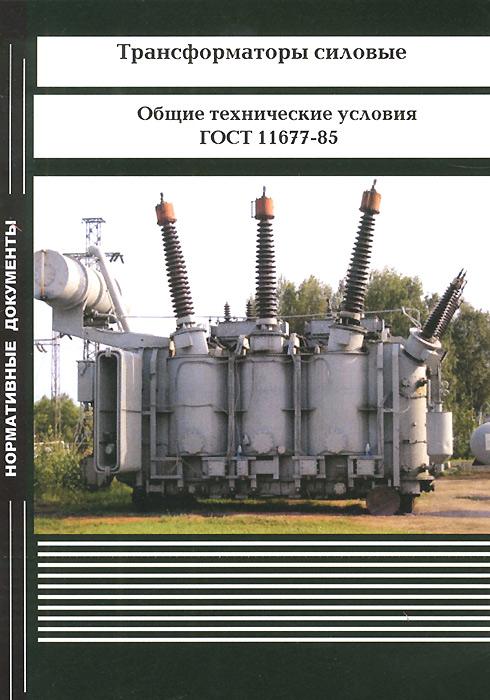 Трансформаторы силовые. Общие технические условия. ГОСТ 11677-85