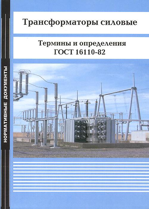 Трансформаторы силовые. Термины и определения. ГОСТ 16110-82