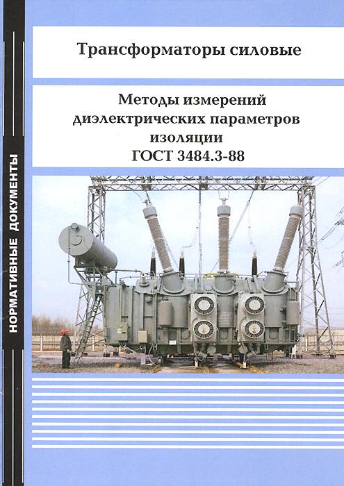 Трансформаторы силовые. Методы измерений диэлектрических параметров изоляции. ГОСТ 3484.3-88 трансформаторы силовые общие технические условия гост 11677 85