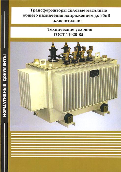 Трансформаторы силовые масляные общего назначения напряжением до 35кВ включительно. Технические условия. ГОСТ 11920-85