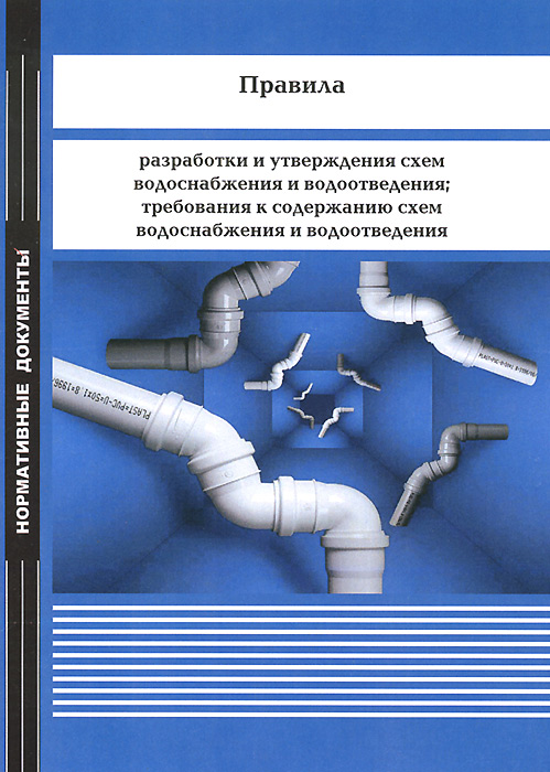 Правила разработки и утверждения схем водоснабжения и водоотведения; требования к содержанию схем водоснабжения и водоотведения практика водоснабжения