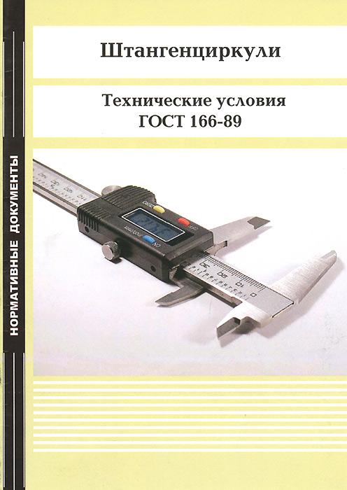 Штангенциркули. Технические условия. ГОСТ 166-89