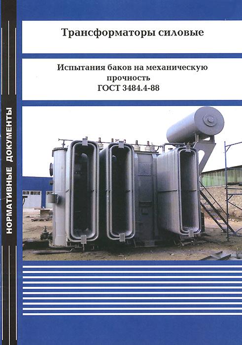 Трансформаторы силовые. Испытания баков на механическую прочность. ГОСТ 3484.4-88