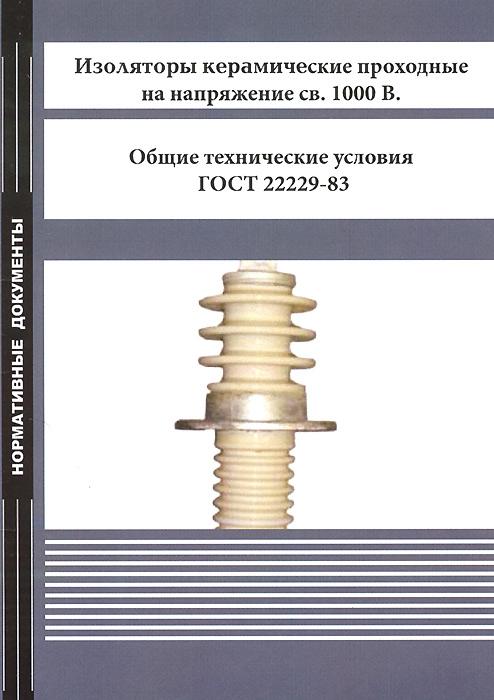 Изоляторы керамические проходные на напряжение св. 1000 В. Общие технические условия. ГОСТ 22229-83 кордщетка атака 22229
