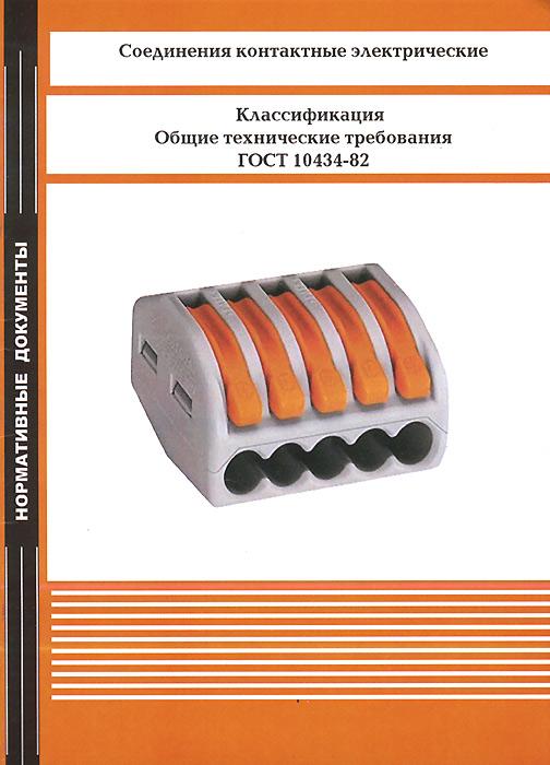 Соединения контактные электрические Классификация. Общие технические требования. ГОСТ 10434-82 контактные ролики на гриндер