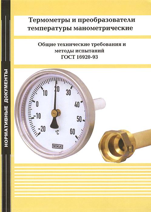 Термометры и преобразователи температуры манометрические. Общие технические требования и методы испытаний. ГОСТ 16920-93