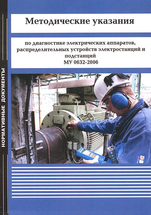 Методические указания по диагностике электрических аппаратов, распределительных устройств электростанций и подстанций. МУ 0632-2006 мультиварка cuckoo cr 0632