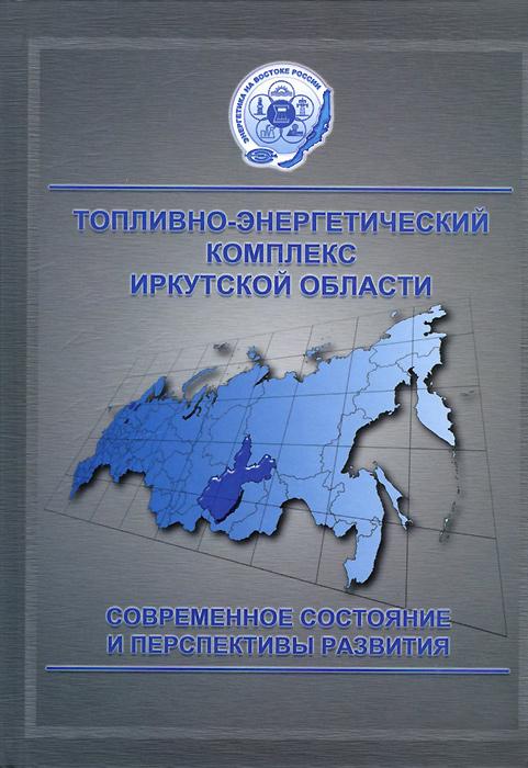Топливно-энергетический комплекс Иркутской области. Современное состояние и перспективы развития
