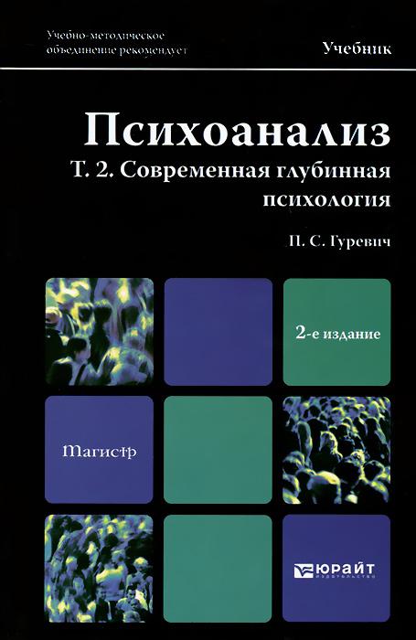Психоанализ. Том 2. Современная глубинная психология. Учебник