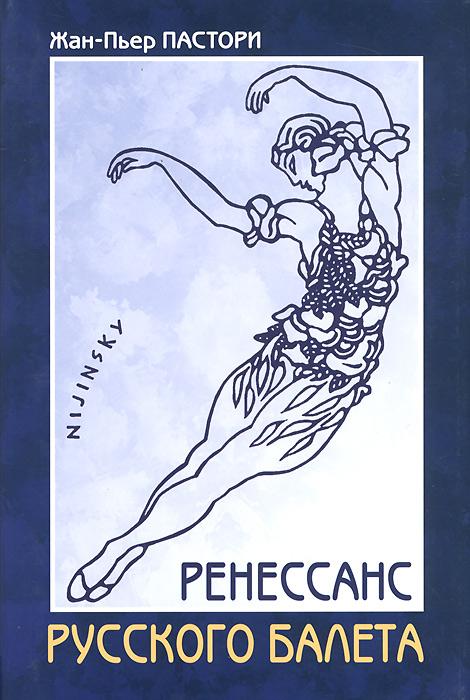 Жан-Пьер Пастори РенессансРусского балета классические балеты