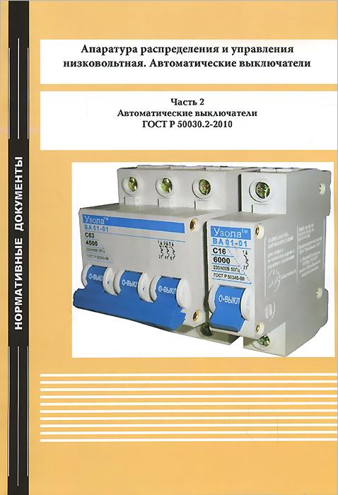 Аппаратура распределения и управления низковольтная. Часть 2. Автоматические выключатели. ГОСТ Р 50030.2-2010
