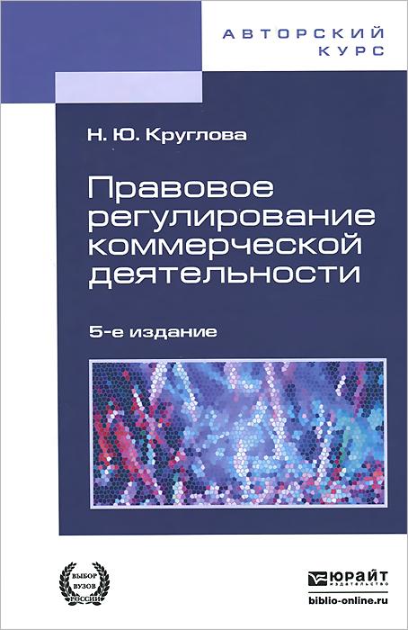 Н. Ю. Круглова Правовое регулирование коммерческой деятельности. Учебник