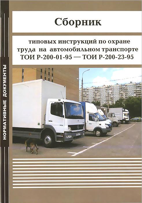 Сборник типовых инструкций по охране труда на автомобильном транспорте ТОИ Р-200-01-95 - ТОИ Р-200 журнал учета выдачи инструкций по охране труда
