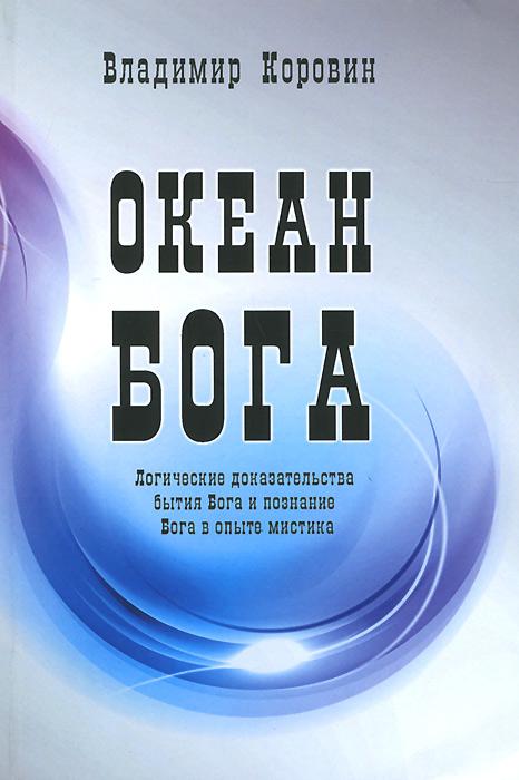 Владимир Коровин Океан Бога книги эксмо отставка господа бога зачем россии православие