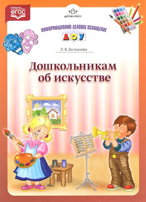 Л. В. Белканова. Дошкольникам об искусстве. Наглядное пособие
