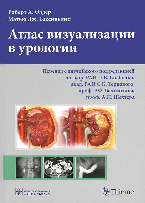 Атлас визуализации в урологии. Роберт А. Олдер, Мэтью Дж. Бассиньяни