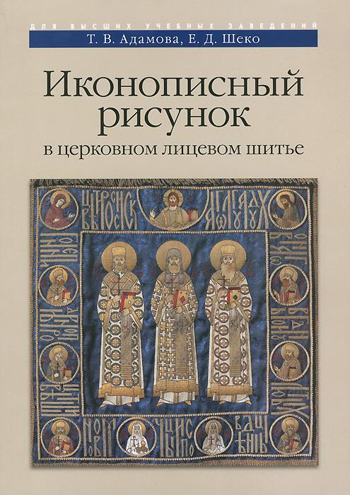 Иконописный рисунок в церковном лицевом шитье. Учебно-методическое пособие