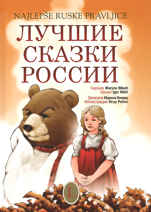 Лучшие сказки России / Najlepse ruske pravljice (+ CD)