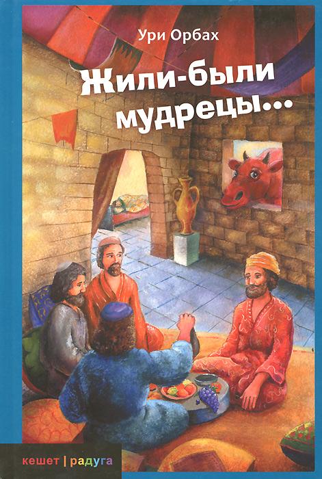 Жили-были мудрецы...
