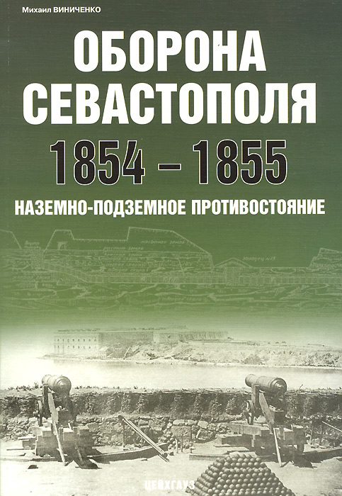 Михаил Виниченко Оборона Севастополя 1854-1855. Наземно-подземное противостояние кристофер хибберт крымская кампания 1854 – 1855 гг