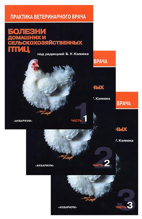Болезни домашних и сельскохозяйственных птиц (комплект из 3 книг) болезни декоративных птиц