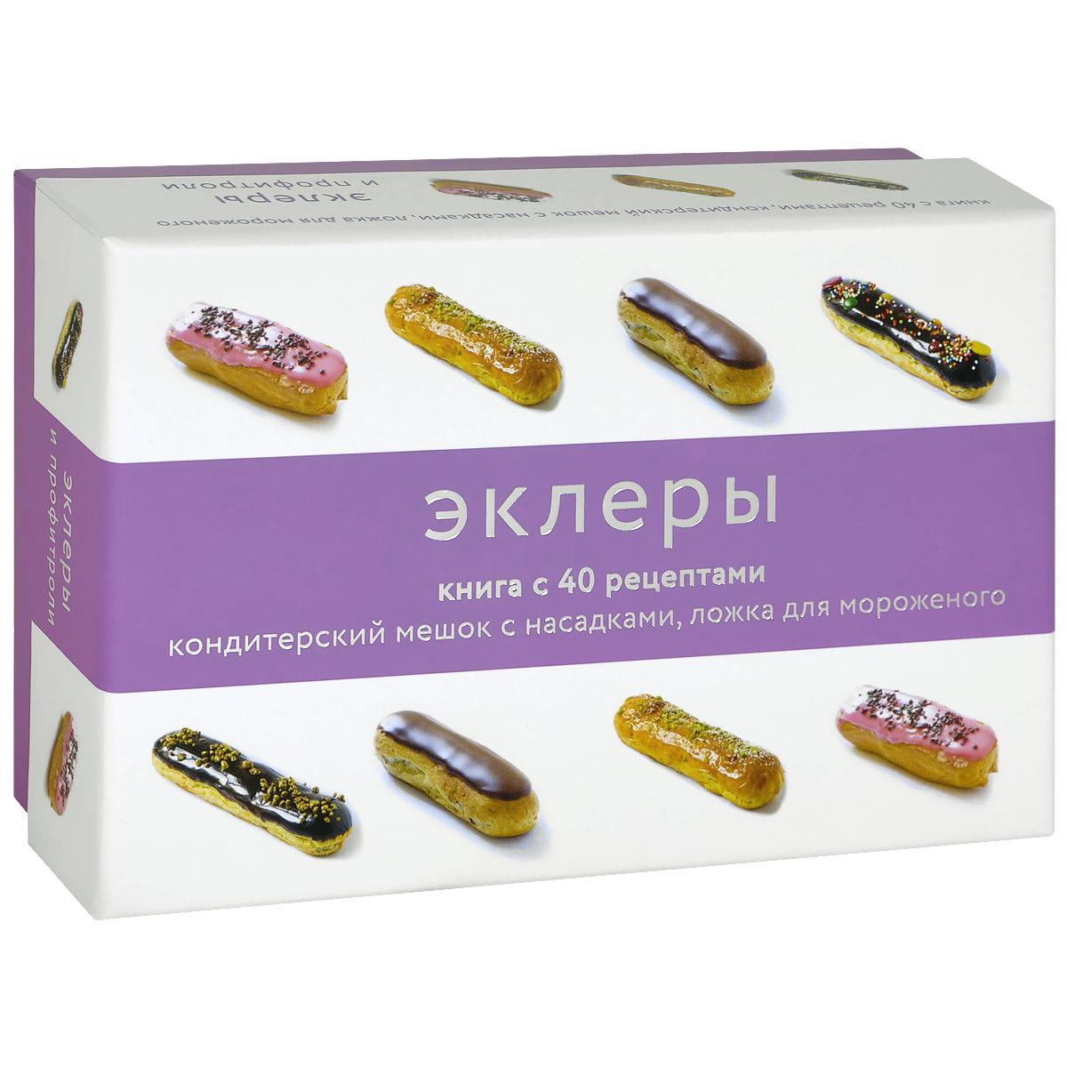 Эклеры и профитроли (книга + набор для приготовления эклеров) ваза 29 5 см х 21 см х 34 см