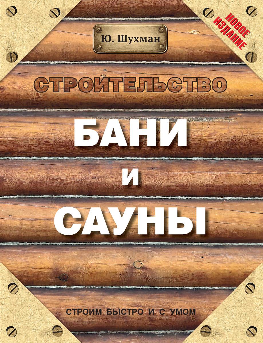 Ю. Шухман Строительство бани и сауны