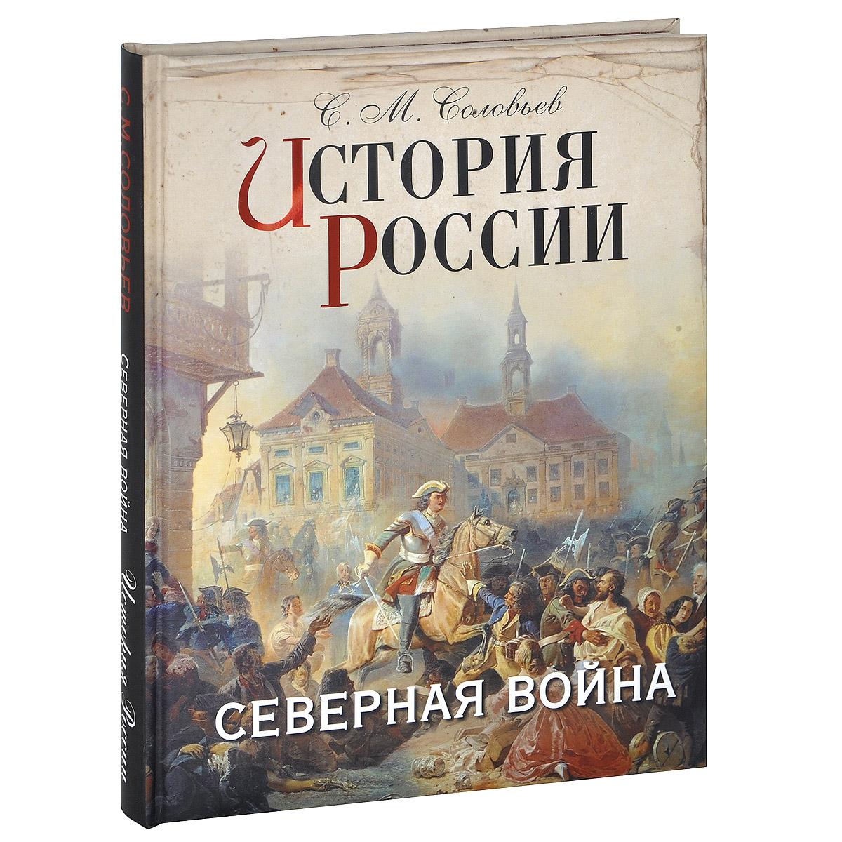С. М. Соловьев История России. Северная война (подарочное издание)
